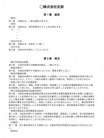 PDF 決議書 テンプレート