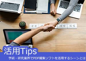 学術・研究業界でPDF編集ソフトを活用するシーンとPDF編集方法