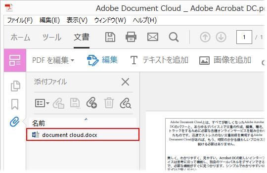 エクセル PDF 添付
