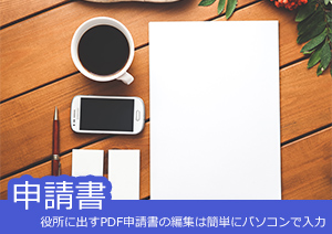 役所に出すPDF申請書の編集は手書きより簡単にパソコンで入力