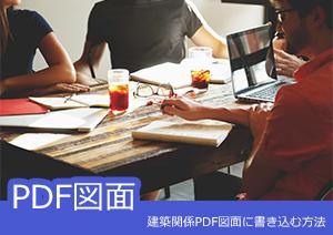 建築関係PDF図面に書き込む方法