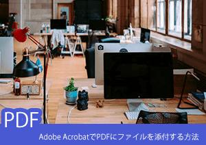 Adobe AcrobatでPDFにWord・Excelファイルを添付する方法