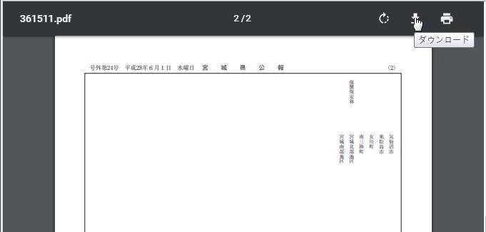 PDFファイルダウンロードの方法