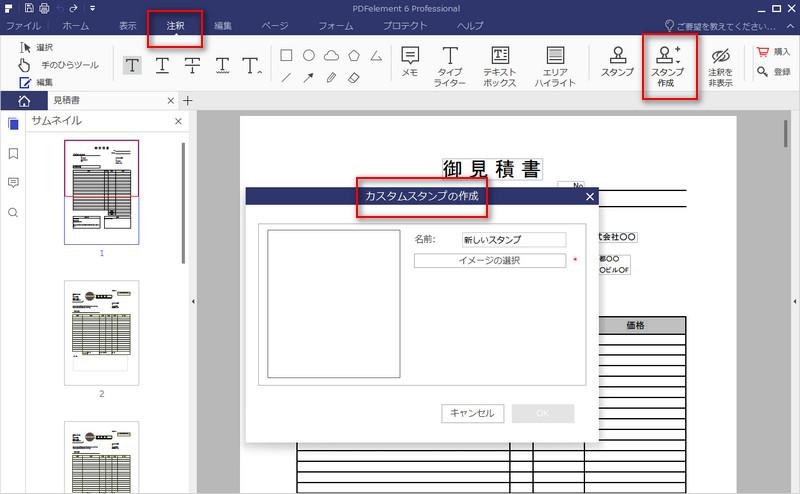 PDF スタンプ挿入