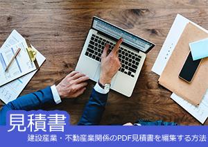 建設産業・不動産業関係のPDF見積書を編集する方法