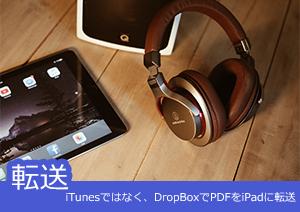 iTunesではなく、DropBoxでPDFをiPadに転送