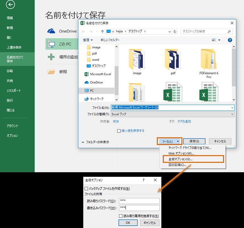 Excel パスワード 設定