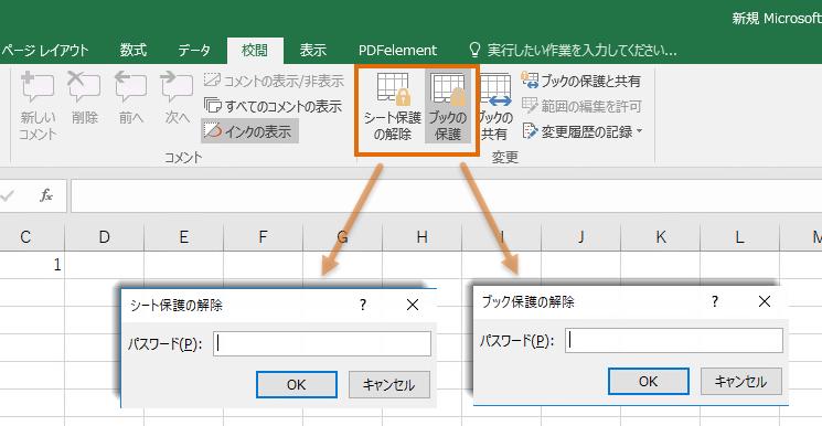 Excelへのパスワード設定・解除