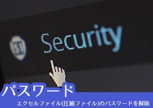 エクセルファイル(圧縮ファイル)のパスワードを解除する方法