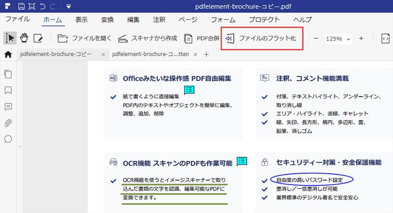 PDFフラット化