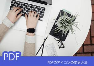 PDFのアイコンの変更方法