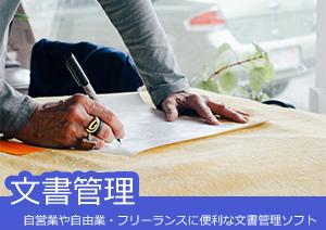 自営業や自由業・フリーランスに便利な文書管理ソフト
