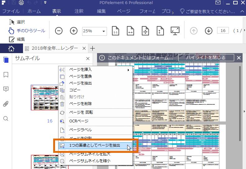 WordファイルにPDFを貼り付ける方法