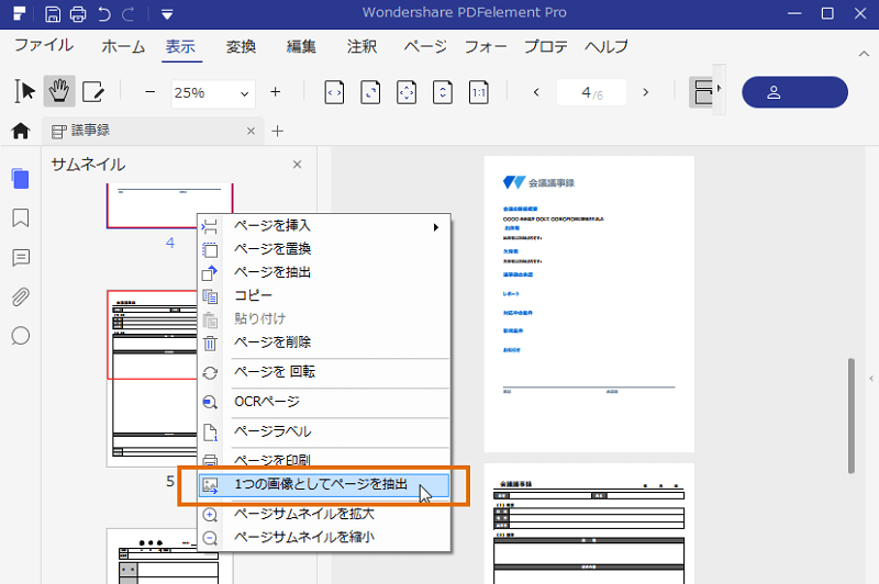 pdf 一括変換 word