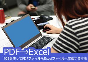 iPhone、iPadを使ってPDFファイルをExcelファイルへ変換し、活用するようにする方法