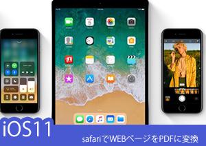 iOS11のsafariでWEBページをPDFに変換してメモとして保存する方法