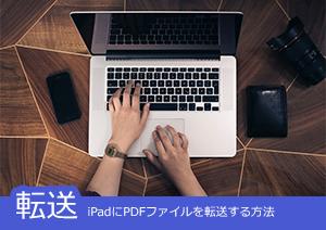 iPadにPDFファイルを転送する方法