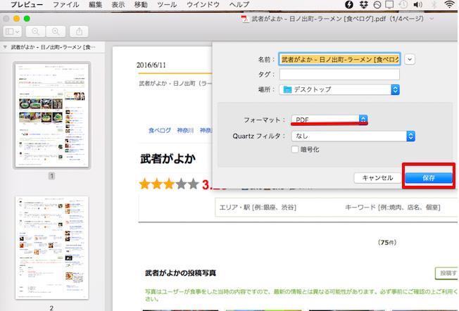 webページ pdf 変換 mac