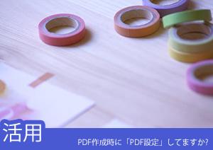 PDFを作成する時にこんな設定ができるって知ってた!?