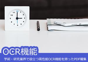 学術・研究業界で役立つ高性能OCR機能を持ったPDF編集とは