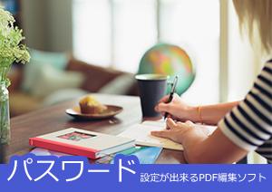 【人事・総務必見】パスワード設定が出来るPDF編集ソフト