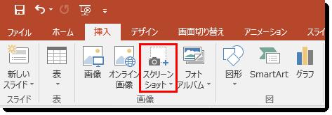 PowerPoint PDF 貼り付ける