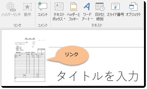 PowerPointの中にPDFを貼り付ける二つの方法