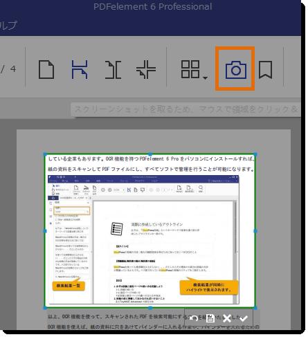 エクセル PDF 貼り付ける
