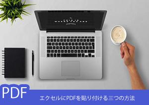 PDFをエクセルに貼り付ける4つの方法、無料で貼り付ける方法もある~