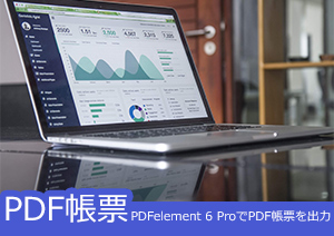PDFelement 6 ProでPDF帳票を出力する方法