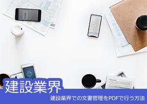 建設業界での文書管理をPDFで行う方法