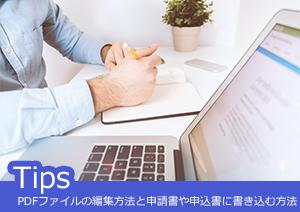 PDFファイルの編集方法と申請用紙や申込用紙の申込書に書き込む方法