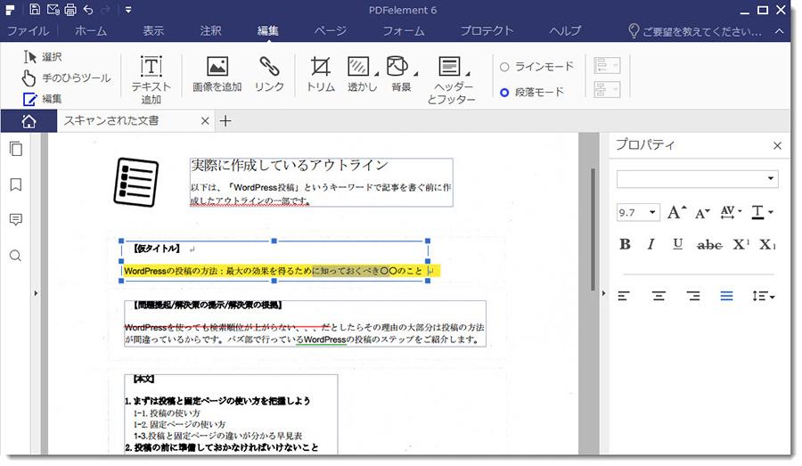 PDF ノート 自作