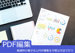 IT・ネット関連業界紙資料の電子化とPDF編集を手軽な方法で行う