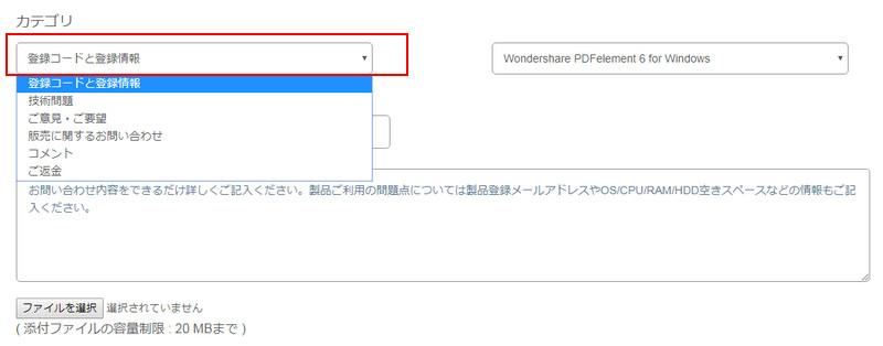 PDFelement 6のお問い合わせ方法