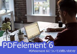 PDFelement 6についての問い合わせ