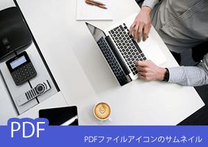 PDFファイルアイコンのサムネイル
