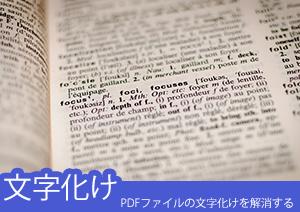 PDFをファイルを開くとワードパッドで文字化けすることの解決方法