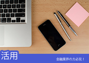 【金融業界の方必見!】PDFelement 6 Proを活用した事例をご紹介!