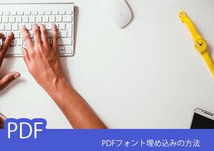 PDFフォント埋め込みの方法について