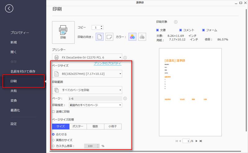 PDF印刷設定