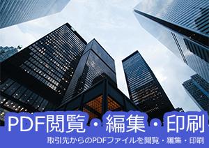 【建設産業・不動産業の業者必見!】取引先からのPDFファイルを閲覧・編集・印刷