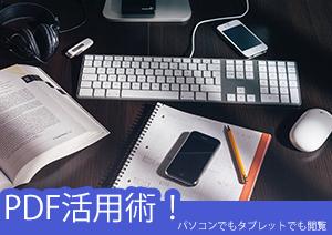 【PDF活用術!】パソコンでもタブレットでもササッと閲覧しよう!
