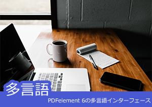 PDFelement 6 Proの多言語インターフェース