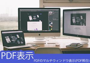 PDFファイルをマルチウィンドウ表示(PDF照合)させる方法