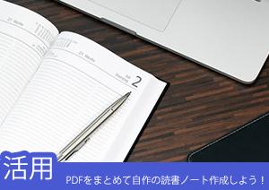 PDFをまとめて自作の読書ノート作成しよう!