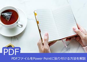 意外と知らない?PDFをパワーポイントに貼り付ける方法を解説