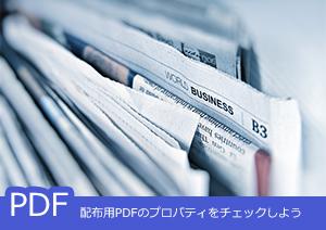 配布用PDFのプロパティをチェックしよう