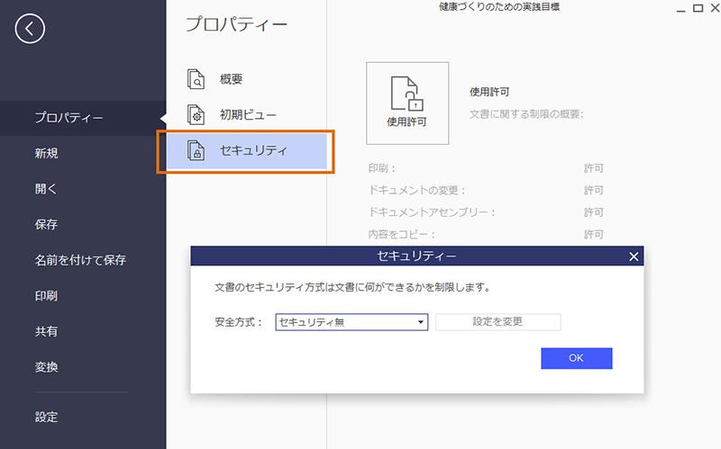 PDF プロパティ