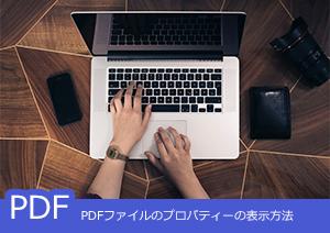 PDFファイルのプロパティーの表示方法